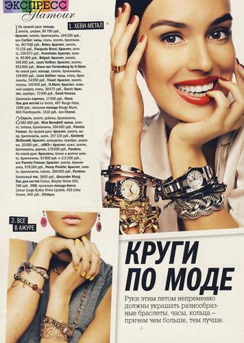 Glamour RUS 2011-7-1 pag 104 blog